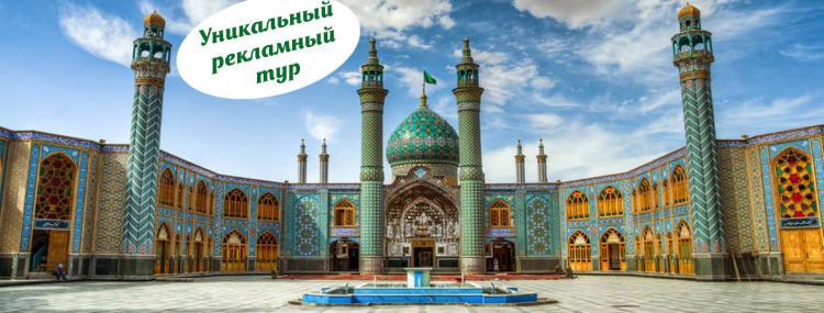 Туры в Иран