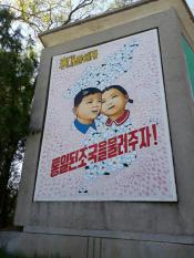 Плакат в демилитаризованной зоне об объединении Кореи