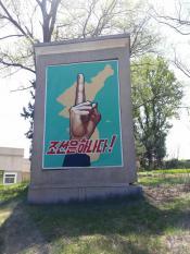 Плакат: Корея должна быть единой!