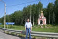 Наш гид Александр и исток Москвы-реки